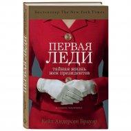 Книга «Первая леди. Тайная жизнь жен президентов».