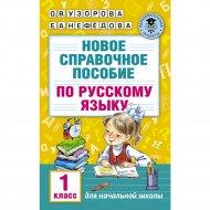 Книга «Новое справочное пособие по русскому языку. 1 класс».