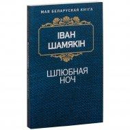 Книга «Шлюбная ноч».