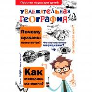 Книга «Увлекательная география».