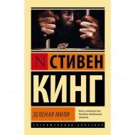 Книга «Зеленая миля» С. Кинг.