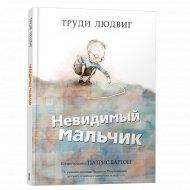 Книга «Невидимый мальчик».