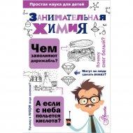 Книга «Занимательная химия».