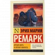Книга «Время жить и время умирать» Эрих Мария Ремарк.