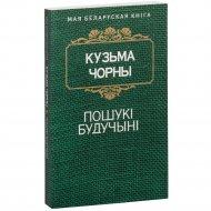 Книга «Пошукi будучынi».