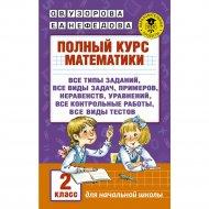 Книга «Полный курс математики. 2 класс».