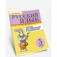 Книга «Русский язык. Тетрадь для повторения. 5 класс».
