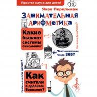 Книга «Занимательная арифметика».