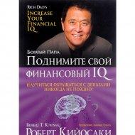 Книга «Поднимите свой финансовый IQ» 4-е издание.