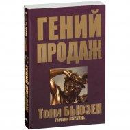 Книга «Гений продаж» Т. Бьюзен.