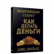 Книга «Величайший секрет как делать деньги».