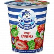 Йогурт «Простоквашино» клубника, 2.5%, 310 г