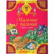 Книга «Мальчик с пальчик и другие сказки».