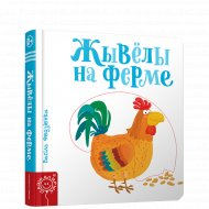 Книга «Жывёлы на ферме».