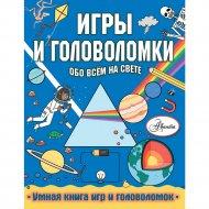 Книга «Игры и головоломки обо всем на свете».
