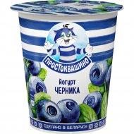 Йогурт «Простоквашино» черника, 2.5%, 310 г
