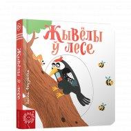 Книга «Жывёлы ў лесе».