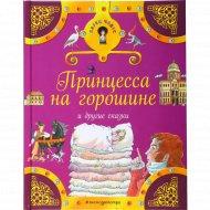 Книга «Принцесса на горошине и другие сказки».
