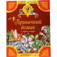 Книга «Пряничный домик и другие сказки».