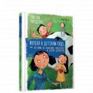 Книга «Футбол в детском саду, или истории об уважении, храбрости».