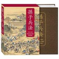 Книга «Искусство войны. Специальное издание».