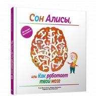 Книга «Сон Алисы, или как работает твой мозг».