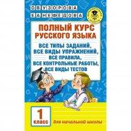 Книга «Полный курс русского языка. 1 класс».
