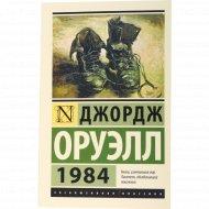 Книга «1984» Джордж Оруэлл.