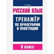 Книга «Русский язык. Тренажер по орфографии и пунктуации. 8 класс».