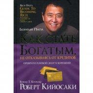 Книга «Как стать богатым, не отказываясь от кредитов» 3-е издание.