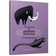 Книга «Истории о древних животных в картинках».