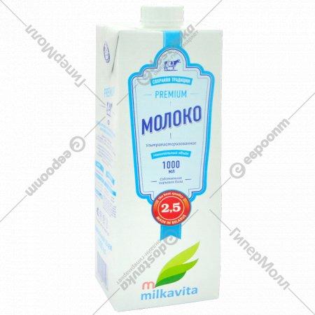 Молоко питьевое «Милкавита» 2.5 %, 1 л.