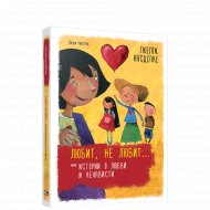 Книга «Любит, не любит... или истории о любви и ненависти».