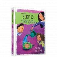 Книга «Ужас! или история о том, откуда берутся дети».