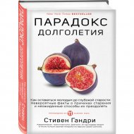 Книга «Парадокс долголетия».