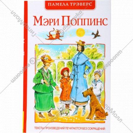 Книга «Мэри Поппинс» Памела Трэверс.