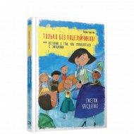 Книга «Только без поцелуйчиков!».