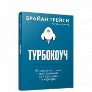 Книга «Турбокоуч. Мощная система достижений для прорыва в карьере».