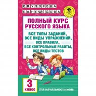 Книга «Полный курс русского языка».