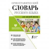 Книга «Орфографический словарь русского языка для средней школы».