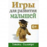 Книга «Игры для развития малышей» Силберг Д.