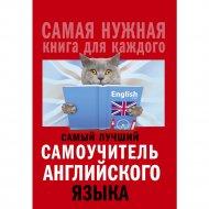 Книга «Самый лучший самоучитель английского языка».