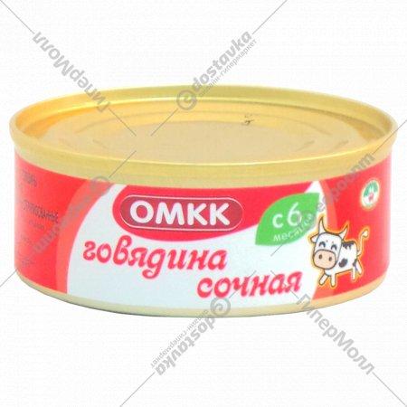 Консервы мясные «Говядина сочная» 100 г.