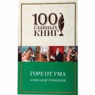 Книга «Горе от ума» А. Грибоедов.