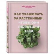 Книга «Как ухаживать за растениями, чтобы они полюбили тебя».
