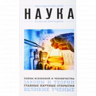Книга «Наука. Для тех, кто хочет все успеть».