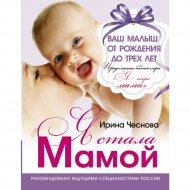 Книга «Я стала мамой!».