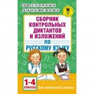 Книга «Сборник контрольных диктантов и изложений по русскому языку».