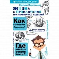 Книга «Жизнь и приключения географических названий».