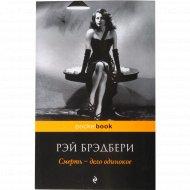Книга «Смерть - дело одинокое» Рэй Брэдбери.